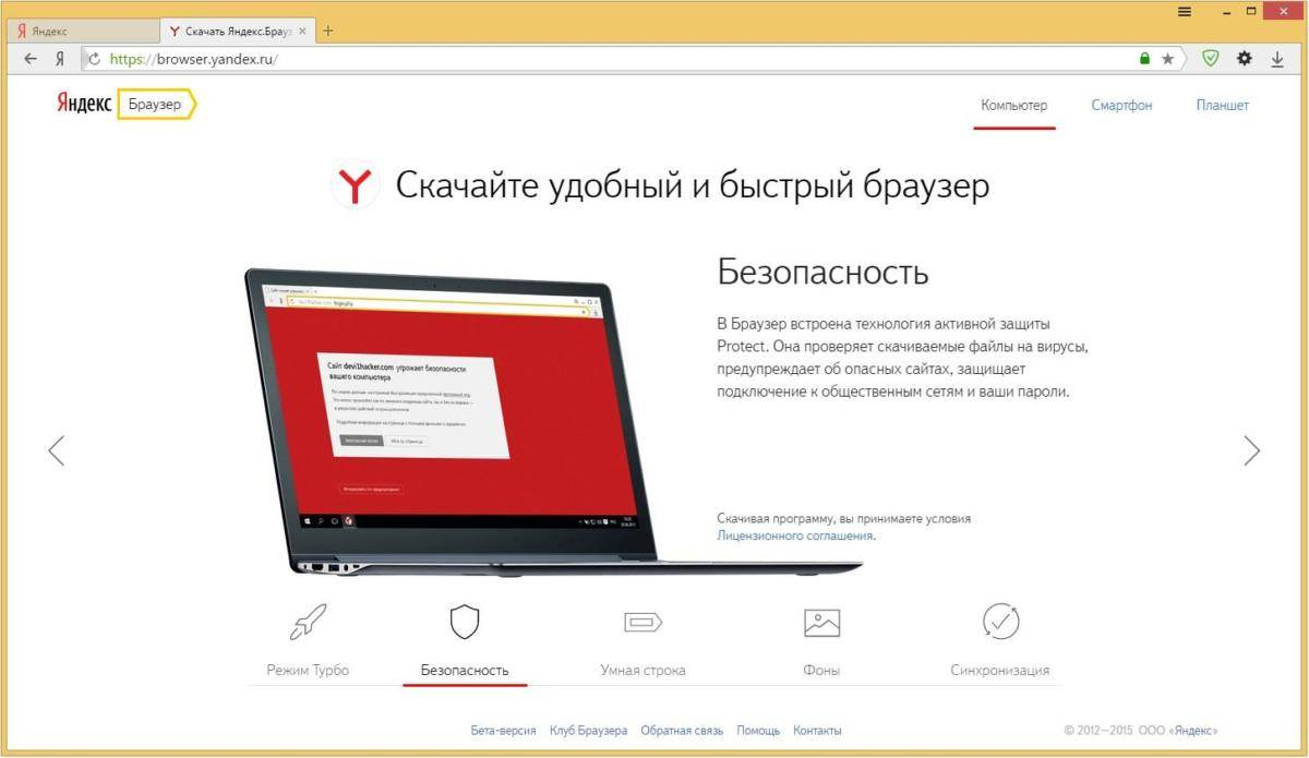 yandex-screenshot-new-2.jpg