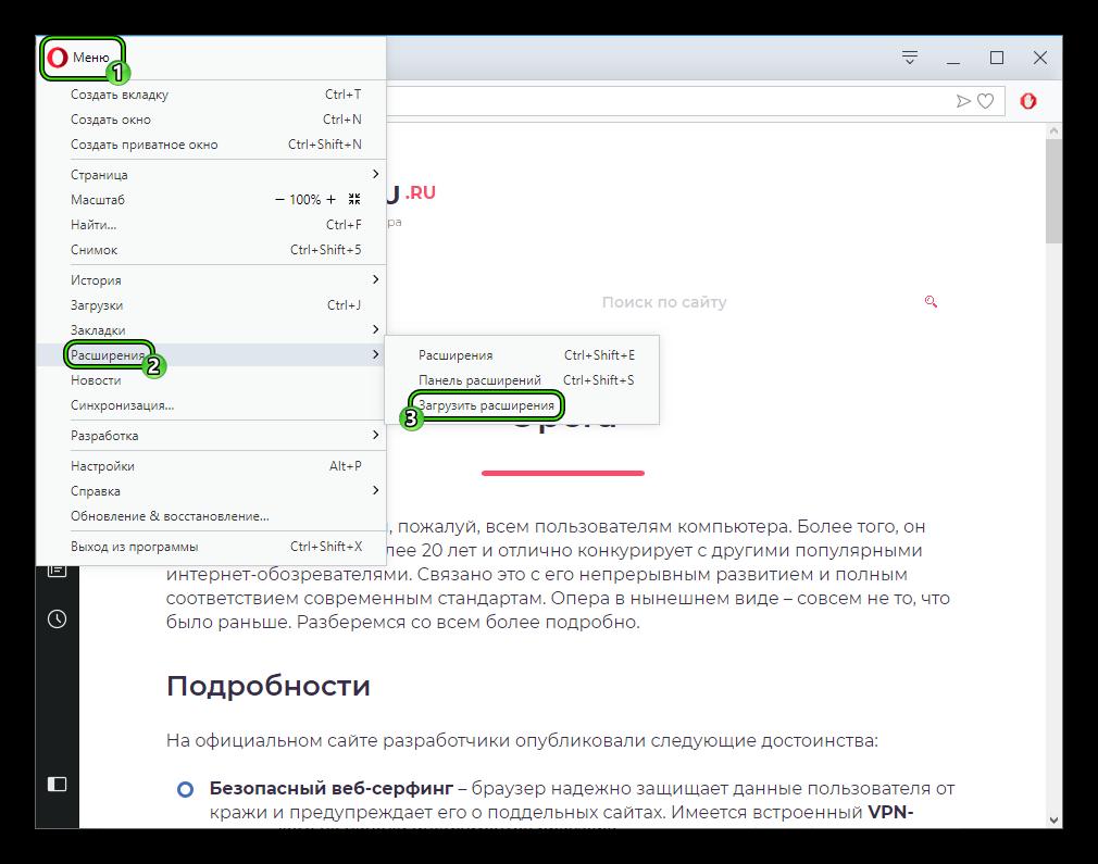 Punkt-Zagruzit-rasshireniya-v-osnovnom-menyu-Opera.png