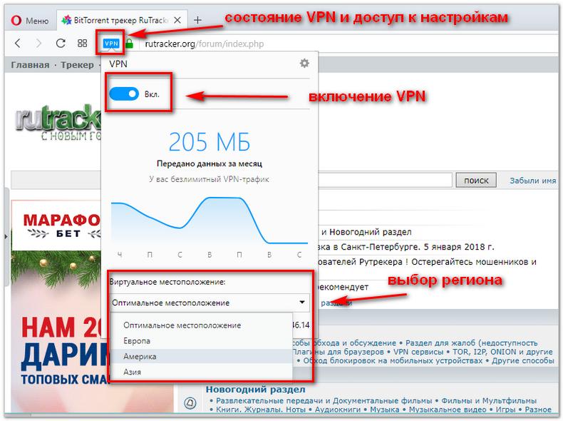 управление-vpn-в-opera.png