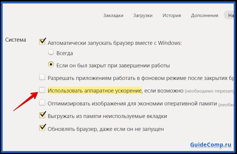 17-10-kak-v-yandex-brauzere-uvelichit-skorost-raboty-28.png
