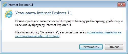 install_internet_explorer_11_3.jpg