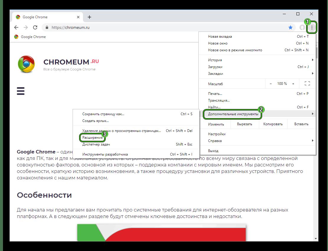 CHistyj-punkt-Rasshireniya-v-osnovnom-menyu-brauzera-Google-Chrome.png