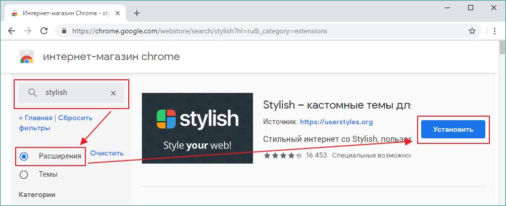 5-Kak-ustanovit-rasshirenie-v-google-chrome-iz-magazina.png