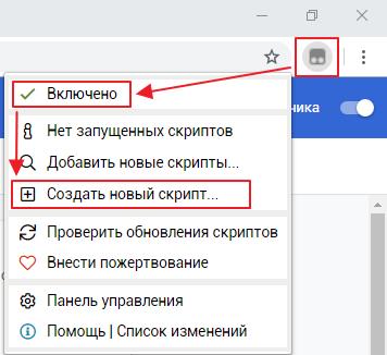 1-Ustanovka-yuzerskripta-fayla-vida-.user_.js-v-Google-Chrome.png