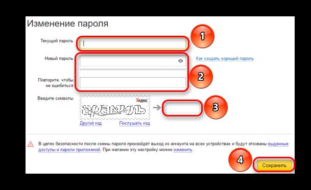 Polya-dlya-zapolneniya-pri-smene-parolya-v-YAndeks-pochte.png