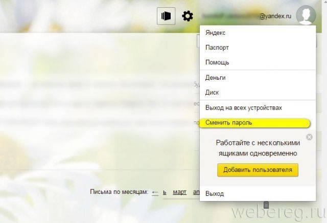izm-parol-yandex-6-640x436.jpg