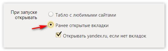 ranee-otkrytye-vkladki-yandeks-brauzera.png