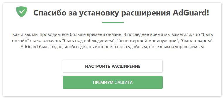 ustanovka-rasshireniya.png