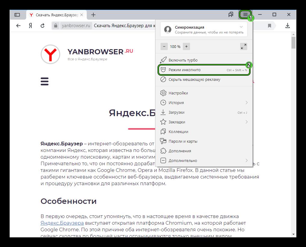 Optsiya-Rezhim-inkognito-v-osnovnom-menyu-YAndeks.Brauzera.png