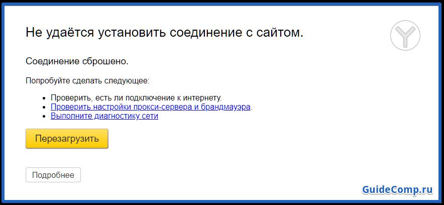 21-05-anonimajzery-dlya-yandex-brauzera-2.png