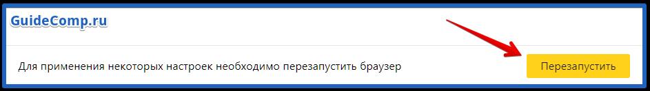 21-05-anonimajzery-dlya-yandex-brauzera-133.png