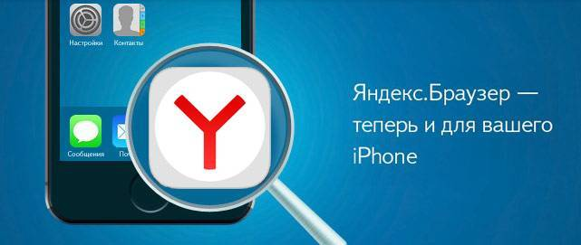yandex_browser1.jpg