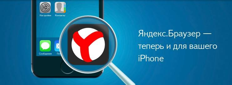 Yandex.-Browser.jpg