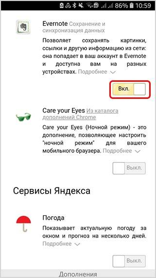 mobilnyie-rasshireniya-vklyuchenie.jpg