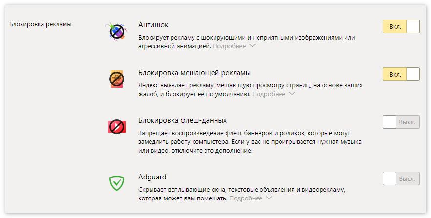 vstroennye-blokirovshhiki-yandeks-brauzer.png