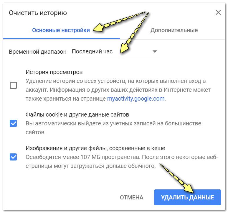 Okno-ochistki-ke`sha-v-brauzere-Chrome.png