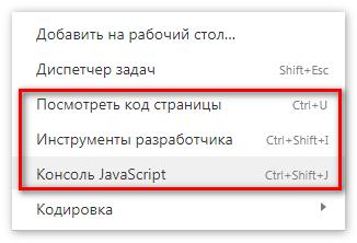 pokazat-kod-stranitsy-yandeks-brauzer.png