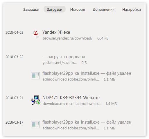 zagruzki-yandex-browser.png