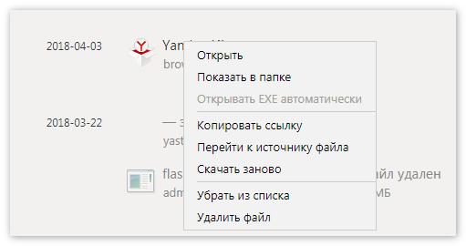 chto-delat-s-zagruzochnym-fajlom-yandeks-brauzer.png