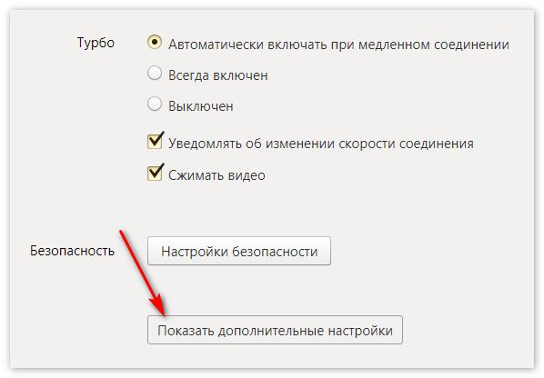pokazat-dop-nastrojki-yandex-browser.png