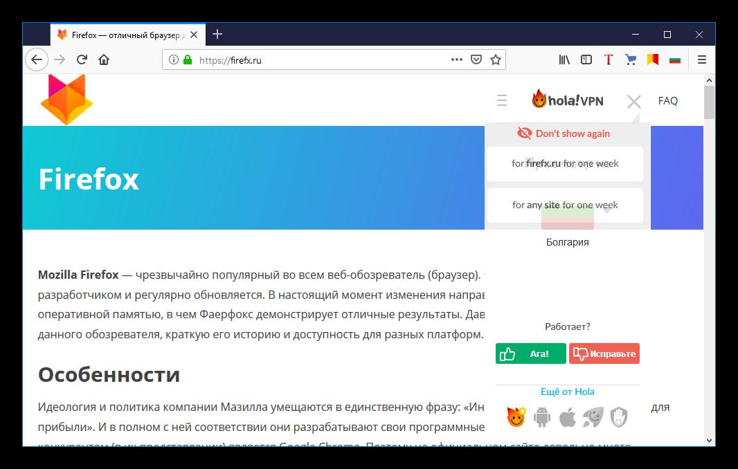 Rabota-rasshireniya-Hola-dlya-Firefox.png