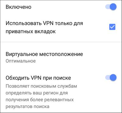 nastrojki-vpn-v-opera.png