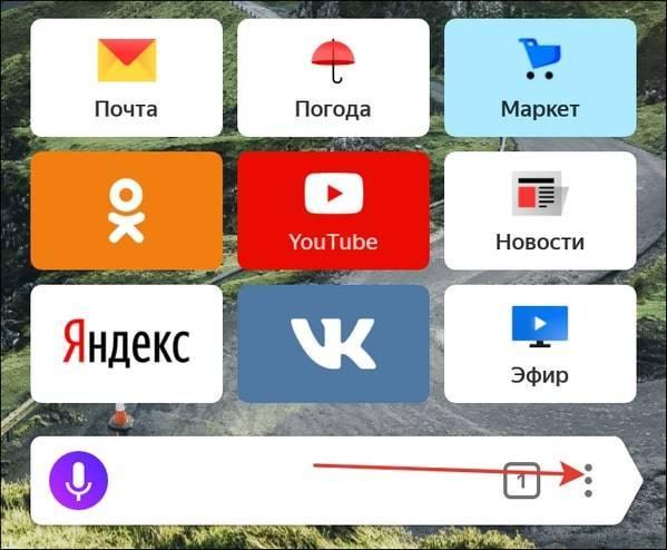 poiskovaya-stroka-yandeks-brauzrera.jpg