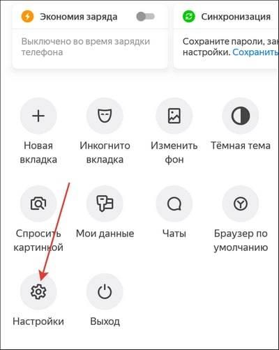 ikonka-nastrojki.jpg