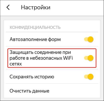 Zashhishhat-soedinenie-pri-rabote-v-nebezopasnyh-Wi-Fi-setyah.png