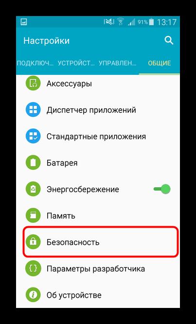 Zayti-v-optsii-bezopasnosti-dlya-vklyucheniya-ustanovki-iz-neizvestnyih-istochnikov-dlya-obnovleniya-brauzera.png