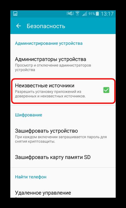 Vklyuchenie-ustanovki-iz-neizvestnyih-istochnikov-dlya-obnovleniya-brauzera.png