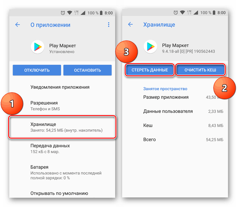 Ochistka-kesha-i-dannyih-Play-Market-na-Android.png
