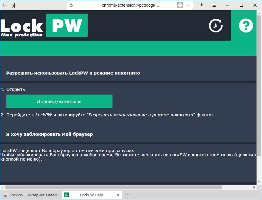 Nastroyki-LockPW.png