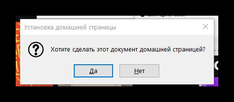 Podtverzhdenie-ustanovki-domashnej-stranitsy-v-Firefox.png
