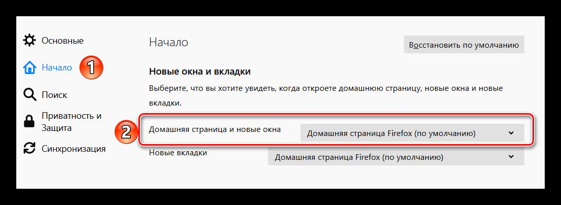 Domashnyaya-stranitsa-i-novye-okna-v-Firefox.png