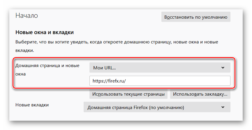 Svoya-domashnyaya-stranitsa-v-Firefox.png