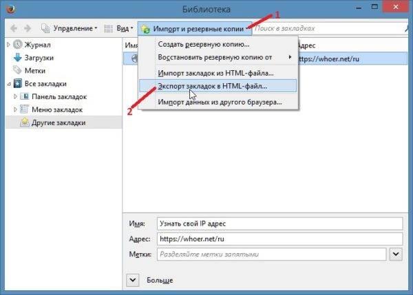 Export-bookmarks-Mozilla-Firefox-600x429.jpg