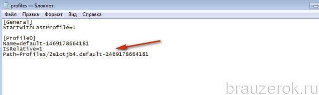 perenos-profilya-ff-19-640x192.jpg