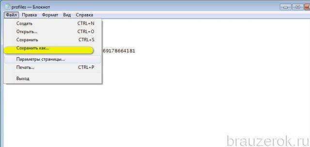 perenos-profilya-ff-20-640x303.jpg