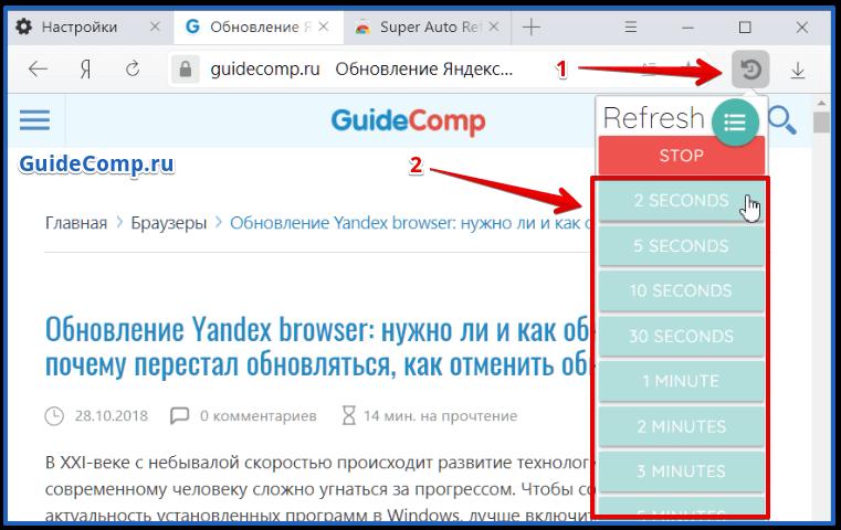 28-10-avtomaticheskoe-obnovlenie-stranits-v-yandex-brauzere-3.png