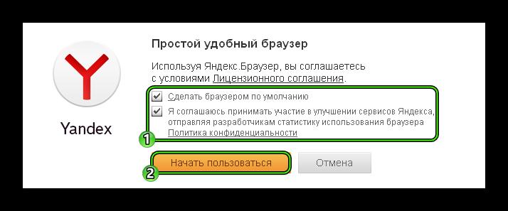 Nachalo-ustanovki-YAndeks.Brauzera-dlya-Windows-XP.png