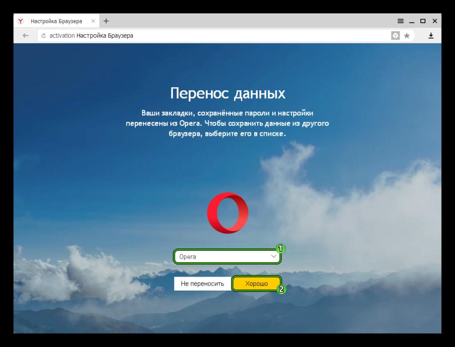 Perenos-dannyh-v-YAndeks.Brauzer-dlya-Windows-XP.png