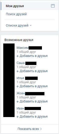 Vozmozhnyie-druzya-v-Kenzo-VK.png