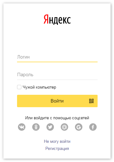 login-i-parol-yandeks-brauzer.png