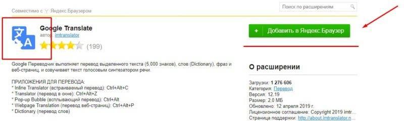 google-translate-800x240.jpg