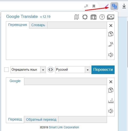 Google-Translate2.jpg