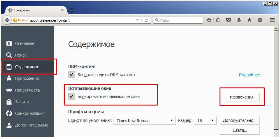 blokirovka-vsplyvayushhix-okon-1.jpg