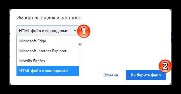 Vybor-fajla-dlya-importa-v-Google-Chrome.png