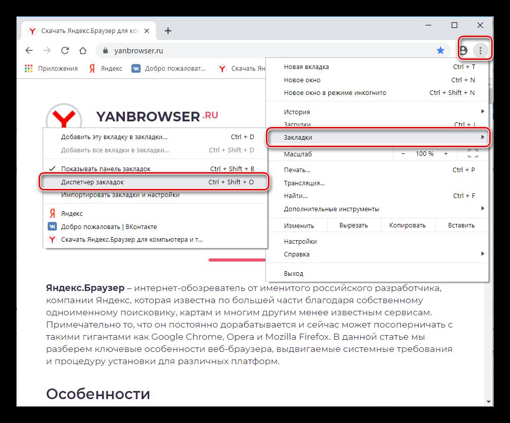 Zapusk-dispetchera-zakladok-v-Google-Chrome.png