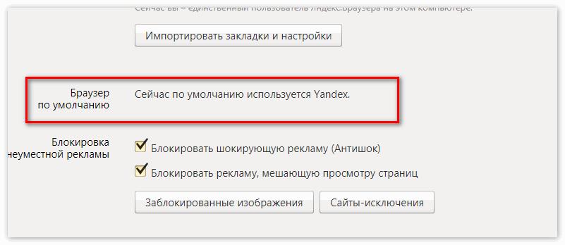 sdelat-brauzerom-po-umolchaniyu-yandeks-brauzer.png